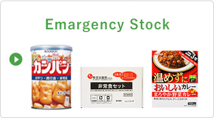 Emargency Stock